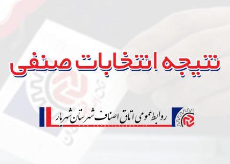 نتیجه انتخابات صنفی اتحادیه نانوایان شهرستان شهریار رسماً اعلام شد