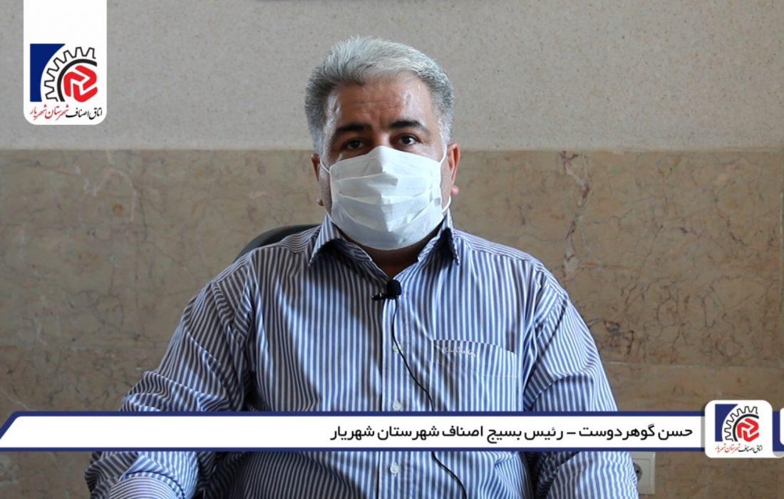 رئیس بسیج اصناف شهرستان شهریار در پیامی روز ملی اصناف را تبریک گفت