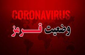 آنچه باید در خصوص کرونا ویروس بدانیم …