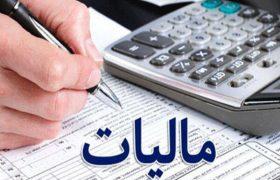 امروزشنبه، آخرین مهلت ارایه اظهارنامه مالیاتی صاحبان مشاغل