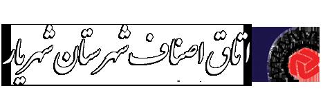 اتاق اصناف شهرستان شهریار