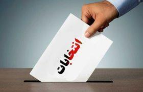 فراخوان داوطلبین عضویت در هیات مدیره اتحادیه و بازرس صنف خواروبار فروشان شهرستان شهریار