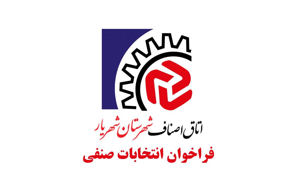 آگهی فراخوان داوطلبین عضویت در هیئت مدیره اتحادیه و بازرس صنف مصالح فروشان شهرستان شهریار
