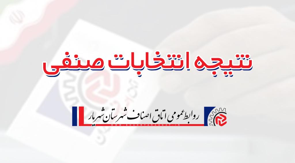 نتیجه انتخابات صنفی اتحادیه مصنوعات پلیمری  و ظروف یکبار مصرف شهرستان شهریار رسماً اعلام شد