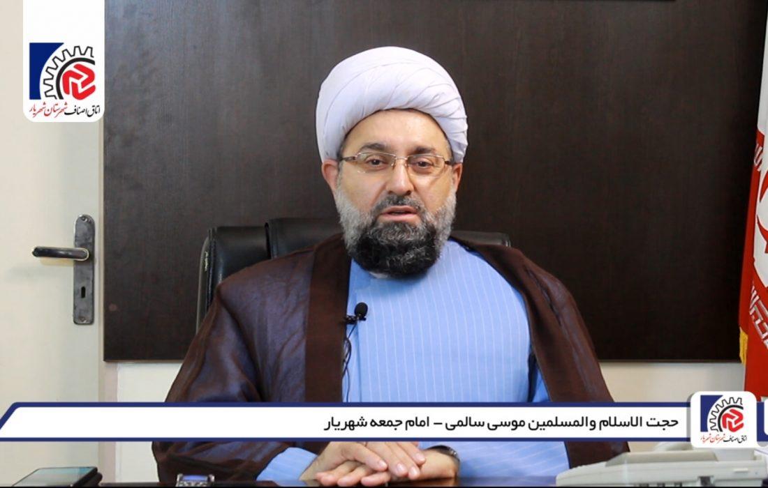پیام تبریک امام جمعه شهریار به مناسبت یکم تیر ۱۴۰۰ روز ملی اصناف
