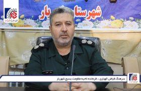 فرمانده ناحیه مقاومت بسیج شهریار روز ملی اصناف را تبریک گفت