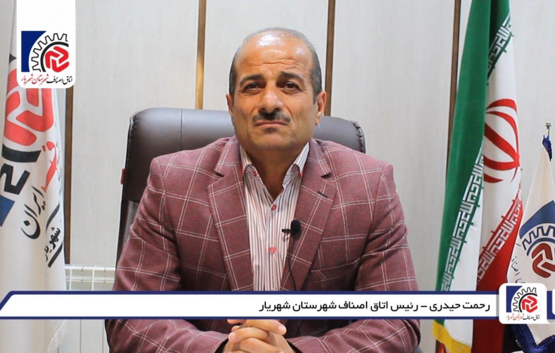 رئیس اتاق اصناف شهریار یکم تیرماه ۱۴۰۰ را تبریک گفت