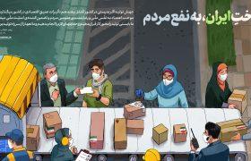 ساختِ ایرانی، به نفع مردم